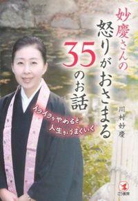 妙慶さんの怒りがおさまる35のお話 / イライラをやめると人生がうまくいく