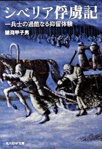 シベリア俘虜記 / 一兵士の過酷なる抑留体験