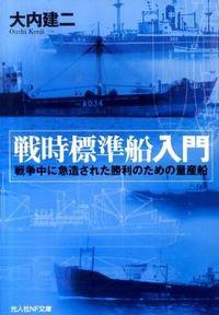 戦時標準船入門 : 戦時中に急造された勝利のための量産船