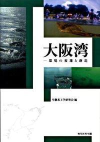 大阪湾 / 環境の変遷と創造