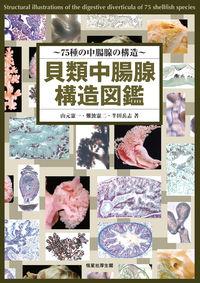 貝類中腸腺構造図鑑