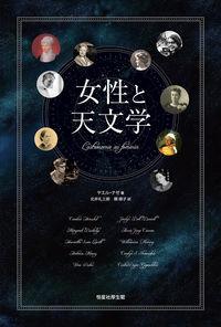 女性と天文学