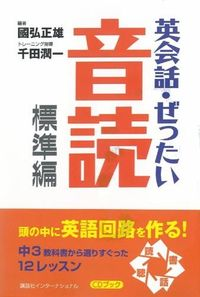 英会話・ぜったい・音読 標準編 / 頭の中に英語回路を作る本 CDブック
