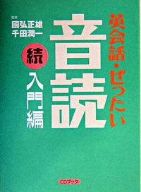 英会話・ぜったい・音読 入門編 続 / CDブック