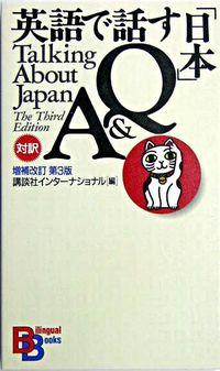 英語で話す「日本」Q&A 増補改訂第3版