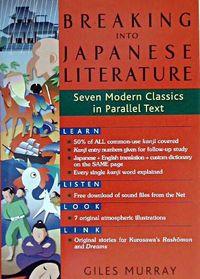 日本語を読むための七つの物語 - Breaking into Japanese