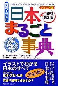 イラスト日本まるごと事典―ジュニア版 (講談社バイリンガル・ブックス)