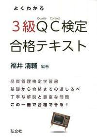 よくわかるQC検定3級合格テキスト / 品質管理検定学習書