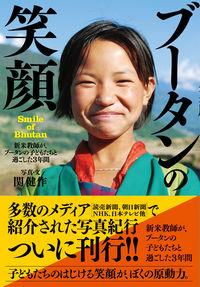 ブータンの笑顔 / 新米教師が、ブータンの子どもたちと過ごした3年間