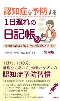 認知症を予防する1日遅れの日記帳【常用版】