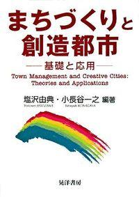 まちづくりと創造都市 / 基礎と応用