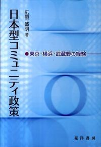 日本型コミュニティ政策 / 東京・横浜・武蔵野の経験