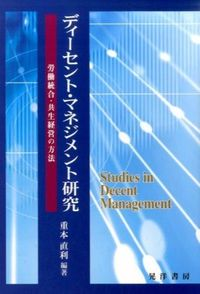 ディーセント・マネジメント研究 / 労働統合・共生経営の方法