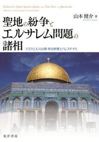 聖地の紛争とエルサレム問題の諸相
