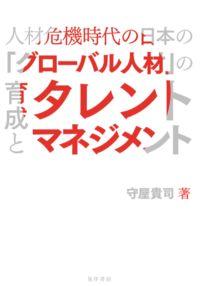 人材危機時代の日本の「グローバル人材」の育成とタレントマネジメント