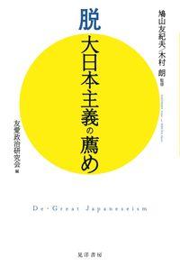 脱 大日本主義の薦め
