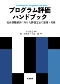 プログラム評価ハンドブック