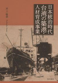 日本統治時代台湾の築港・人材育成事業