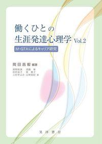 働くひとの生涯発達心理学Vol.2