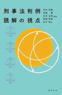 刑事法判例読解の視点