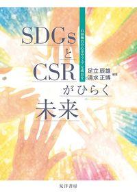 SDGsとCSRがひらく未来