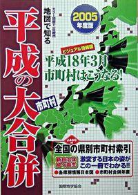 地図で知る平成の市町村大合併 2005年度版 / カラー図解で一目瞭然
