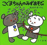 こぐまちゃんのみずあそび(9784772100274)