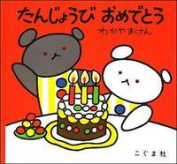 たんじょうびおめでとう(9784772100502)