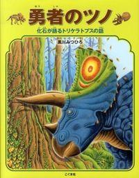 勇者のツノ : 化石が語るトリケラトプスの話
