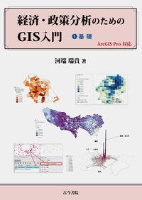 経済・政策分析のためのGIS入門 1 / ArcGIS Pro対応