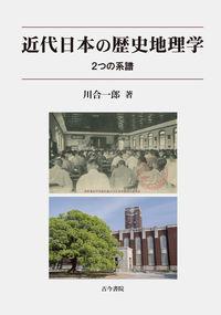 近代日本の歴史地理学 2つの系譜