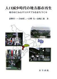 人口減少時代の地方都市再生 / 岐阜市にみるサステナブルなまちづくり