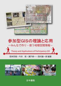 参加型GISの理論と応用 / みんなで作り・使う地理空間情報
