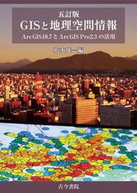 五訂版 GISと地理空間情報の表紙画像