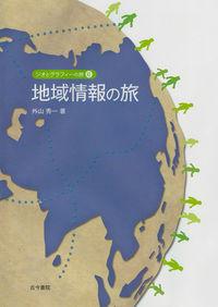 地域情報の旅(ジオとグラフィーの旅 6)の表紙画像