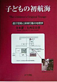 子どもの初航海 / 遊び空間と探検行動の地理学