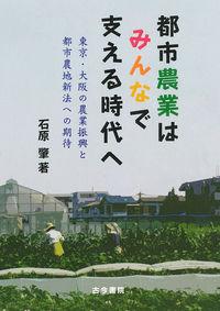都市農業はみんなで支える時代へ