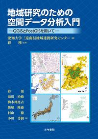 地域研究のための空間データ分析入門