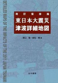 東日本大震災津波詳細地図 改訂保存版