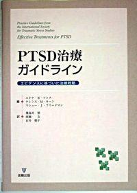 PTSD治療ガイドライン―エビデンスに基づいた治療戦略