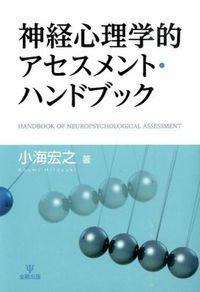 神経心理学的アセスメント・ハンドブック Handbook of neuropsychological assessment