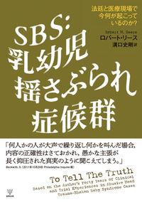 SBS:乳幼児揺さぶられ症候群