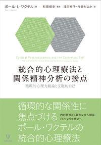 統合的心理療法と関係精神分析の接点