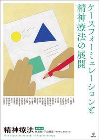 精神療法増刊第6号―ケースフォーミュレーションと精神療法の展開