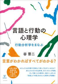 言語と行動の心理学 行動分析学をまなぶ
