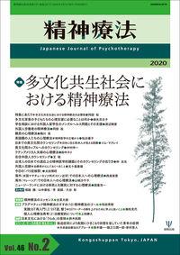 多文化共生社会における精神療法