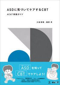 ASDに気づいてケアするCBT ACAT実践ガイド