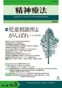 精神療法 第46巻5号 児童相談所よ がんばれ―その進化論―