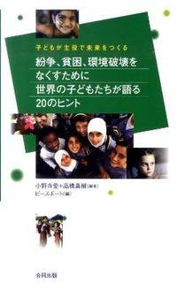 紛争、貧困、環境破壊をなくすために世界の子どもたちが語る20のヒント / 子どもが主役で未来をつくる