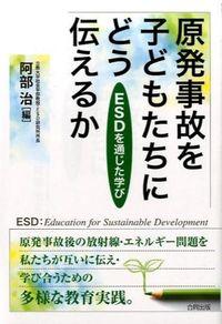 原発事故を子どもたちにどう伝えるか / ESDを通じた学び